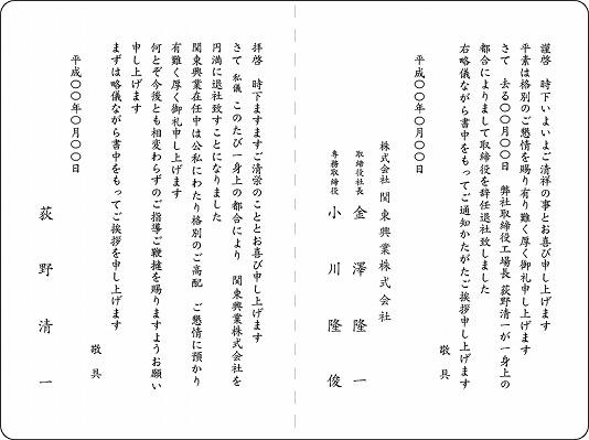 挨拶状文例集:10-役員退任(3タイプ)メニュー | 封筒・カード・挨拶状の ...
